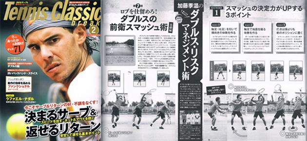 TennisClassic201402