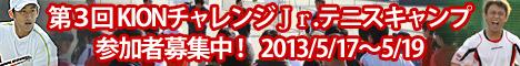 第3回KIONチャレンジJr.テニスキャンプ
