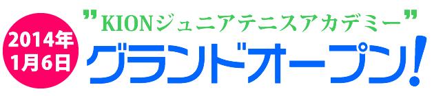 KIONジュニアテニスアカデミー始動