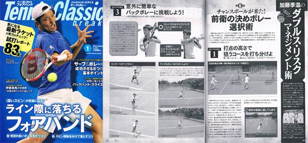 1月号テニスクラッシックに加藤季温がダブルスを解説