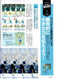 テニス雑誌・スマッシュ2月号