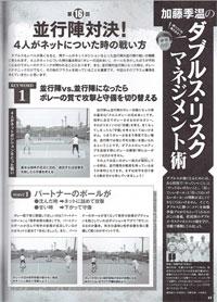 TennisClassic201501b_S