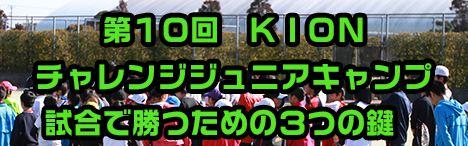 第10回KION チャレンジJr.テニスキャンプ