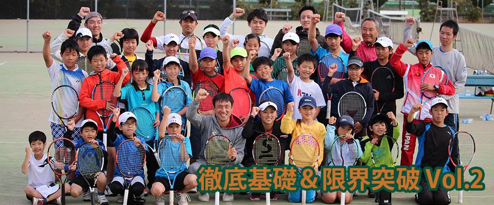 第12回 KIONチャレンジJr.テニスキャンプ