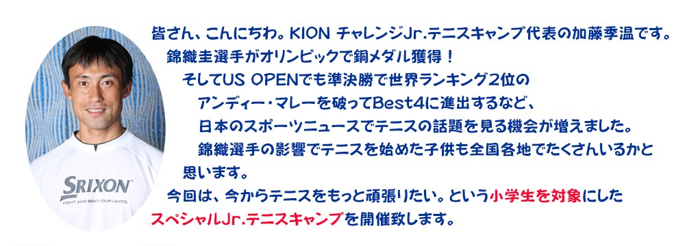 KION チャレンジJr.テニスキャンプ代表の加藤季温