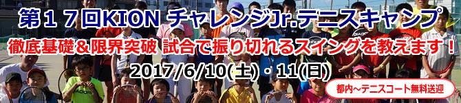 第17回 KIONチャンレンジJr.テニスキャンプ