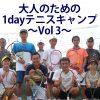 大人のための1dayテニスキャンプ