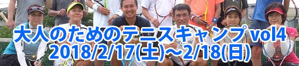 大人のためのテニスキャンプ Vol4