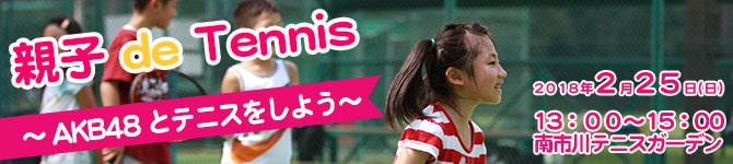 親子de Tennis