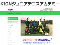 KIONジュニアテニスアカデミー