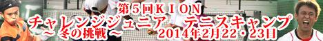 第5回KIONチャレンジジュニアテニスキャンプ