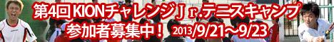 第4回KIONチャレンジJr.テニスキャンプ