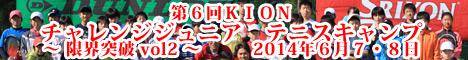 第6回KIONチャレンジJr.テニスキャンプ