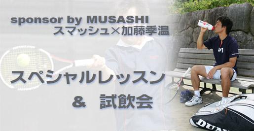 sponsor by MUSASHI スマッシュ