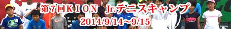 第7回KIONチャレンジJr.テニスキャンプ
