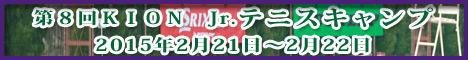 第8回KIONチャレンジジュニアテニスキャンプ