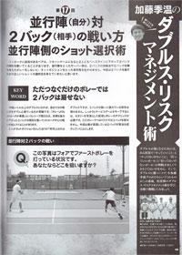 テニスクラッシック2月号