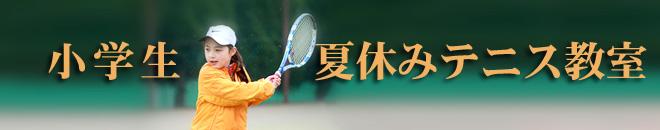 小学生 夏休みテニス教室