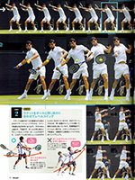 テニス雑誌・スマッシュ5月号