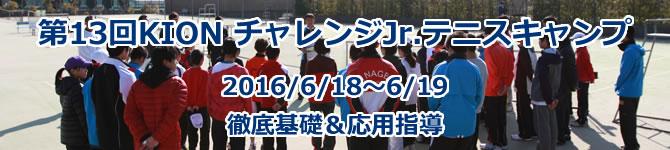 第13回 KION チャレンジ Jr.テニスキャンプ  ~徹底基礎&応用指導~