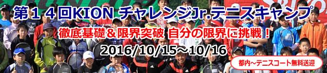 第14回 KIONチャレンジJr.テニスキャンプ