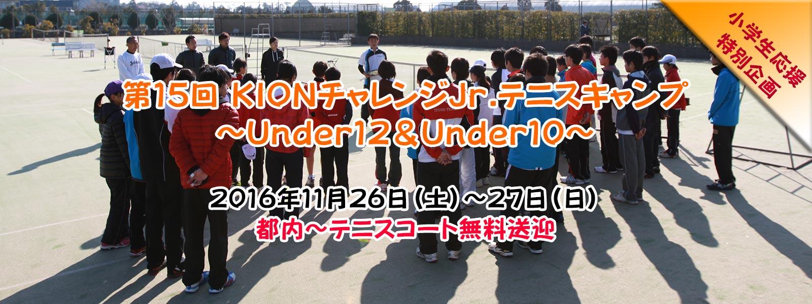 KION チャレンジJr.テニスキャンプ