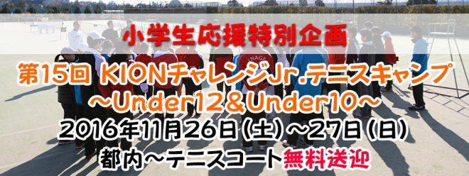 第15回KIONチャレンジJr.テニスキャンプ