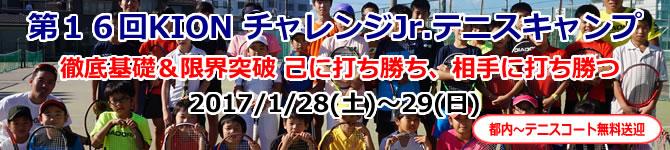 第16回KIONチャレンジJr.テニスキャンプ