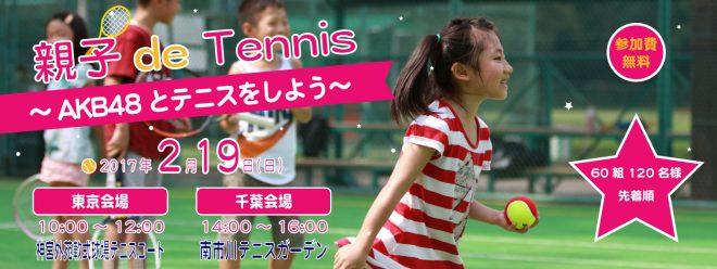 親子 de Tennis~AKB48とテニスをしよう~