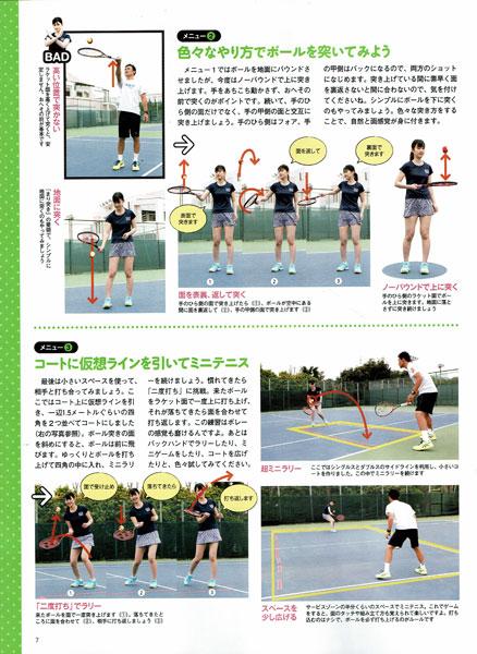 テニス雑誌・スマッシュで代表の加藤季温が技術解説
