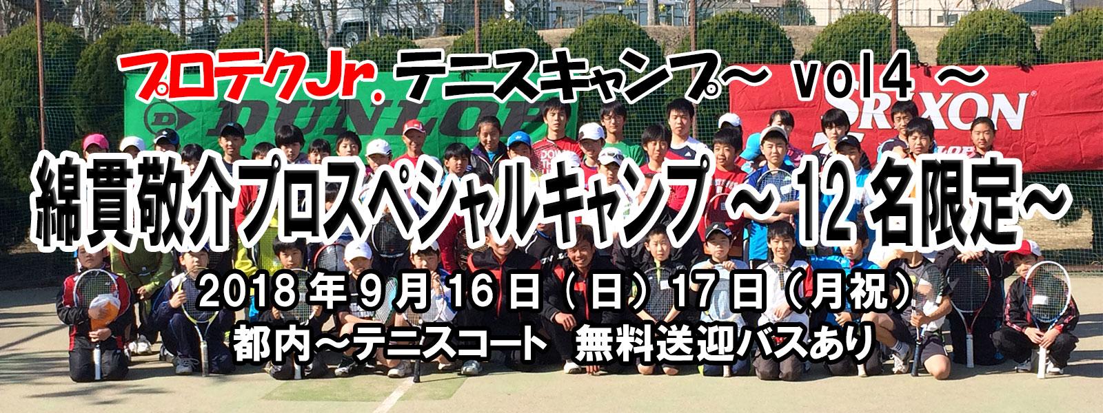 プロテクジュニアテニスキャンプ ~vol.4~