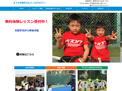 KION南市川Jr.テニスアカデミー