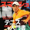 テニス雑誌スマッシュ5月号