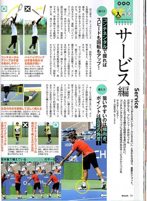 加藤季温がテニス雑誌スマッシュ12月号の巻頭解説